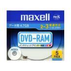 日立マクセル データ用DVD�RAM DRM47PWB.S1P5S A