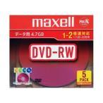 日立マクセル データ用DVD-RW DRW47MIXB.S1P5S A