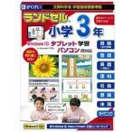 がくげい 学習ソフト ランドセル小学3年 学習指導要領対応(第6版)