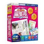 【アウトレット】FUDEMAME 写真・動画編集ソフト パーソナル編集長Ver.11