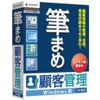 FUDEMAME 業務ソフト 筆まめ顧客管理 Windows版