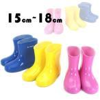 子供 幼児用 レインブーツ かわいらしいサイズ レインシューズ 子供用 ベビー キッズ 子供靴 長靴 雨靴 ( 15~18 cm)の画像