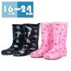 キッズ ジュニア ボーイズ ガールズ レインブーツ レインシューズ 子供用 子供靴 長靴 雨靴 ( 16~24 cm)