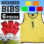 ナンバー ビブス 6枚セット  フットサル バスケ サッカー