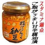 揚げにんにく納豆130g ×3瓶 スタミナ ニンニク 納豆 惣菜 備蓄 ご飯 なまため   常温 *  お年賀 冬ギフト