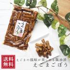 えごまごぼう 200g×2袋 メール便 国産 エゴマ 荏胡麻 総菜 醤油漬  敬老