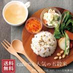 五穀米 400g×2袋 雑穀米 人気 健康 メール便 お試し お弁当 おにぎり キャッシュレス ダイエット
