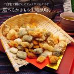 かきもち 生地 500g メール便 選べる 国産 菓子 和菓子 おかし 手作り 簡単 砂糖 不使用 乾燥 5298 かき餅 送料込 素朴 無添加