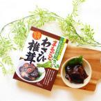 わさび椎茸 惣菜 200g まるごと 人気 通販 珍味  / お歳暮