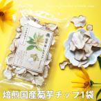 菊芋茶チップス 50g 国産 メール便 送料込 乾燥 きくいも 料理にも /バレンタイン/祝 お試し/イヌリン/お茶/ 無添加/キクイモ