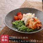 そうめんこんにゃく 徳用セット1(20袋入) 本州に限り送料込 蒟蒻 ダイエット こんにゃく麺 ギフト 詰め合わせ 置き換え 仏事  常温 * 素麺 低糖麺