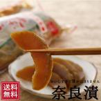 奈良漬け 漬物 かす漬 うり なら漬 惣菜 /お歳暮/祝 漬け物/瓜/国産