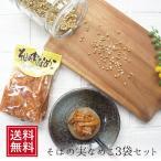 そばの実なめこ 250g入 惣菜/きのこ/キノコ/茸/蕎麦の実/ソバ/ヘルシー/ギフト/プレゼント