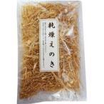 乾燥えのき茸 40g メール便 ドライエノキ エノキ 榎 えのき茶 きのこ 国産 乾燥   お中元