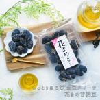 甘納豆 花まめ 甘納豆 230g メール便 菓子 スイーツ  豆菓子  ギフト 花豆 はなまめ プレゼント 母の日