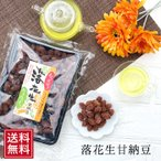 落花生甘納豆 メール便 スイーツ 菓子  豆菓子 和菓子 ギフト プレゼント  お中元