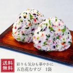 五色の花むすび 64g (8g×8袋)メール便 ふりかけ  おにぎり 混ぜご飯 ギフト プレゼント 混ぜごはん  母の日 ホワイトデー