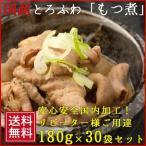 もつ煮 180g×30個  味噌味 レトルト 惣菜 備蓄 モツ煮込み ギフト もつ鍋  保存食 豚 取り寄せ 国産 敬老