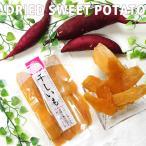 ほしいも 国産 べにはるか 150g×4袋  メール便 期間限定 茨城県産 紅はるか 干しイモ さつまいも さつま芋