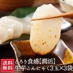生芋こんにゃく 3玉巾着 セラミドが多く含まれる生芋使用 蒟蒻 ダイエット食品  /生芋 /ビビット/祝 国産 アク抜き済/とろける/刺身で。
