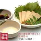 豆腐のみそ漬け×1袋 メール便 ギフト 漬物 味噌漬 珍味 プレゼント とうふ お年賀 冬ギフト