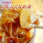 にんにくなめ茸 400g ナメタケ きのこ 惣菜 ニンニク お土産 おつまみ  常温 * キャッシュレス お歳暮