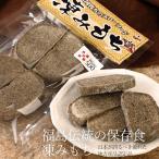 凍みもち 凍餅 4個入×3袋  ギフト  福島 伝統 草もち 凍み餅 乾物 保存食 shimimochi 常温 * お中元