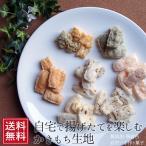 かきもち 生地  230g かき餅 メール便 乾燥 材料 和菓子 おかき 無添加 素朴 お中元