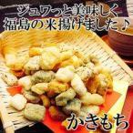 かきもち 130g×3袋 セット 和菓子 無添加  揚げ かき餅 おやつ 常温 * 乾燥 素朴 ハロウィン