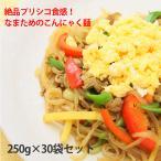 こんにゃく麺300g×30袋セット 9キロ 送料込 蒟蒻 ダイエット 詰め合わせ  白滝 しらたき 常温 * 敬老 低糖麺