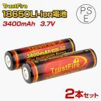トラストファイヤーの新型電池【1万円以上お買い物で送料無料】