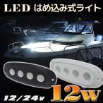 LEDライト ワークライト 12w 12v 24v兼用 コンパクトサイズ はめ込み式 丸型