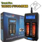 18650 充電器 デジタル充電器 電池容量測定機能付き Li-ion/Ni-MH/Ni-CDに対応 TrustFire トラストファイヤー社製