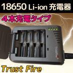 TrustFire社製電池の専用充電器【1万円以上お買い物で送料無料】