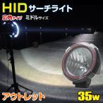HID サーチライト 投光器 24v 12v 兼用 55w 船 照射距離450m 広角タイプ 遠距離&広範囲照射