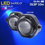 LED デイライト 2個セット LEDデイライト ブルー スポット プロジェクター 【10w 12v 24v 兼用】 防水