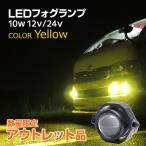 アウトレット フォグランプ LED 黄色 後付け 車 バイク 汎用 フォグライト イエロー 丸目 プロジェクター 10w 12v 24v 兼用