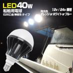 LED 電球 E26 40w 船用 作業灯 デッキライト 集魚灯に 24v 12v 兼用 発光色 白/オレンジ/青 無極性 防水 ノイズレス