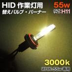 HID 作業灯 ワークライト用 交換バルブ バーナー 3000ケルビン バルブサイズ H11