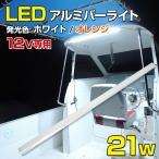 LED テープライト 防水 ルームランプ 21w アルミバータイプ 発光色 オレンジ/白 船 重機の作業灯 室外灯 デッキライト