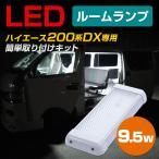 ハイエース 200系 dx LED 室内灯 車内灯 ルームランプ