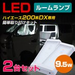 ハイエース 200系 DX 室内灯 車内灯 ルームランプ 2個セット&送料無料 ハイエース200系DX専用 LED 9.5w 960ルーメン 無加工 ドライバー1本でOK 13ヵ月保証