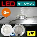 ルームランプ 室内灯 車内灯 LED led 54連発LEDルームランプ
