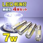 4本セット クリアで鮮明なLED航海灯/7.5w 24v用★定型外・同梱対応 税込
