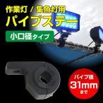 ステー ブラケット 丸パイプ用 作業灯 集魚灯 ワークライト サーチライトの取付け パイプ径19mm 22mm 25mm 32mmに適合