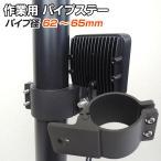 ステー ブラケット パイプ径62mm〜65mm対応 サーチライト ワークライト 作業灯 集魚灯の固定に