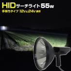 HID サーチライト ハンディ 投光器 手持ちタイプ 55w 6000k スポット 12v 24v 兼用 ライト 遠距離照射600m 昆虫採集 ワタリガニ 取りに人気