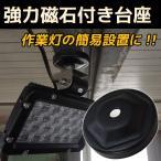 穴あけ加工不要 作業灯の簡易設置に