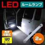 ルームランプ 室内灯 車内灯 LED led 20連発LEDルームランプ・室内灯・車内灯 12/24v兼用 2w ミドルサイズ 車内・船内に 税込