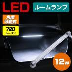 LED ルームランプ 24v 12v 兼用 12w 720ルーメン ワゴン トラックの室内灯 車内灯 ドアセンサー対応